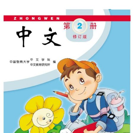 中文二年级 Second Grade Chinese