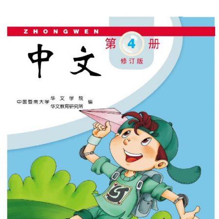 中文三年级 3rd Grade Chinese