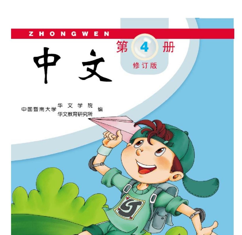 中文四年级 4th Grade Chinese