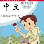 中文十年级 10th Grade Chinese