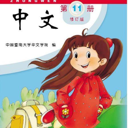 中文十一年级 11th Grade Chinese