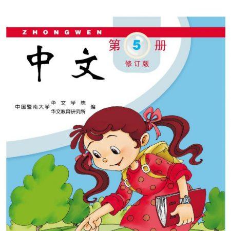 中文五年级 5th Grade Chinese