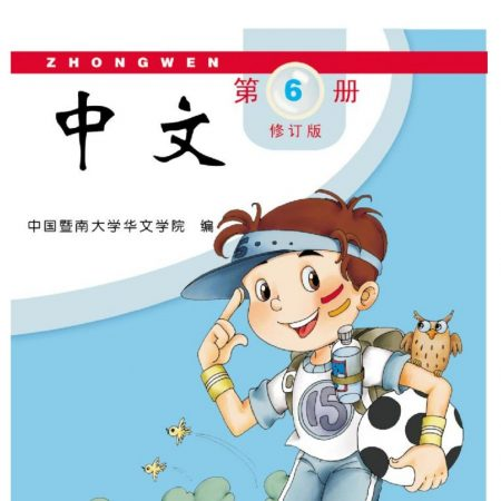 中文六年级 6th grade Chinese