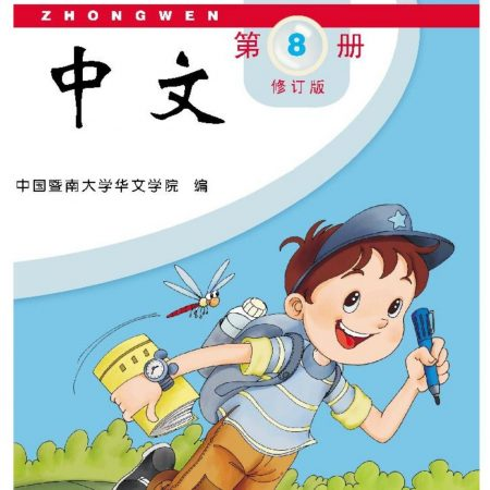 中文八年级 8th Grade Chinese