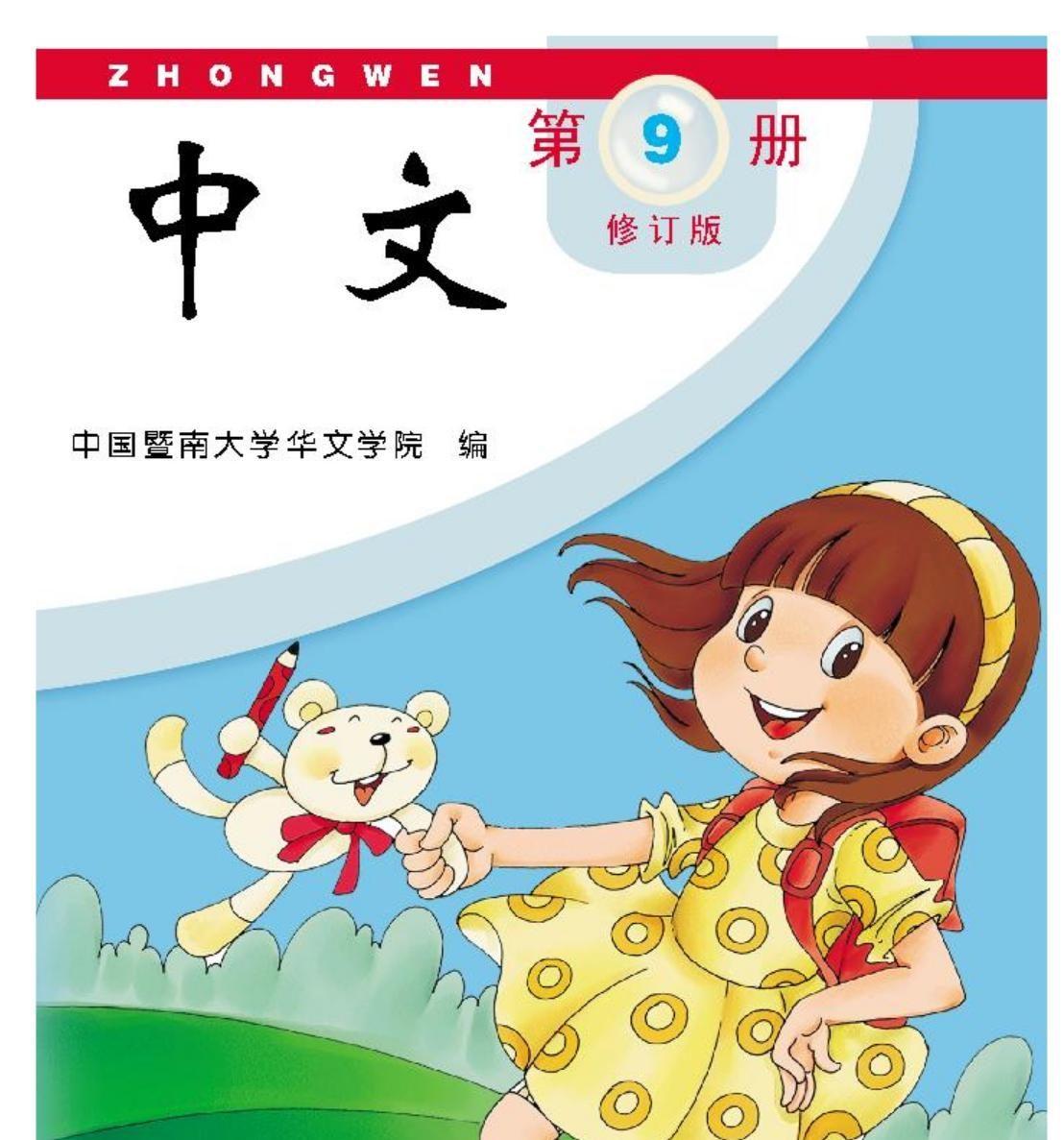 中文九年级 9th Grade Chinese