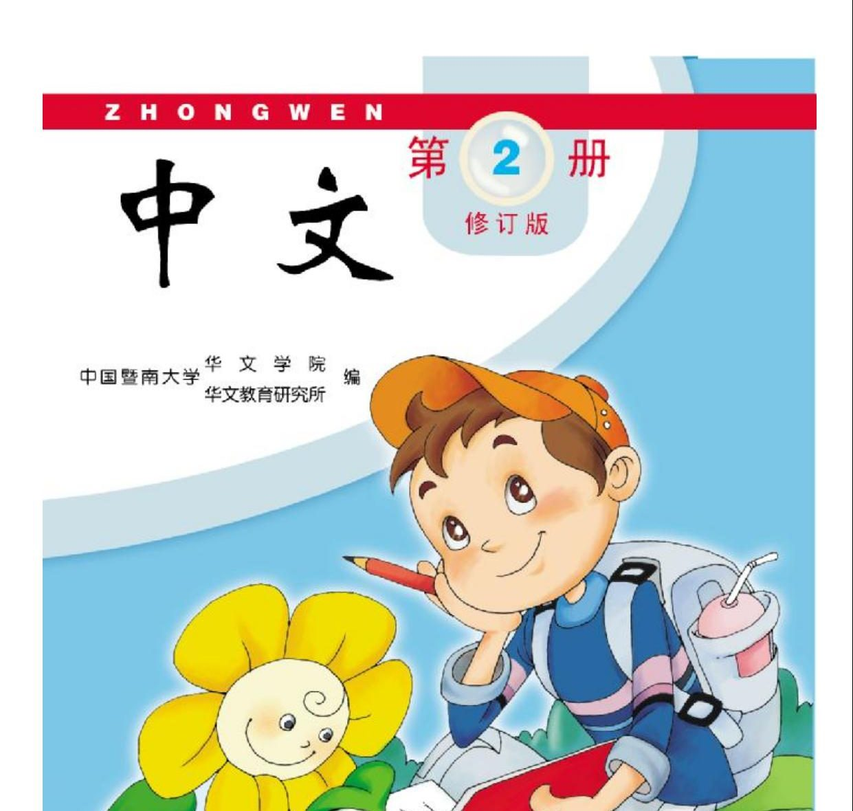 中文二年级 Second Grade Chinese