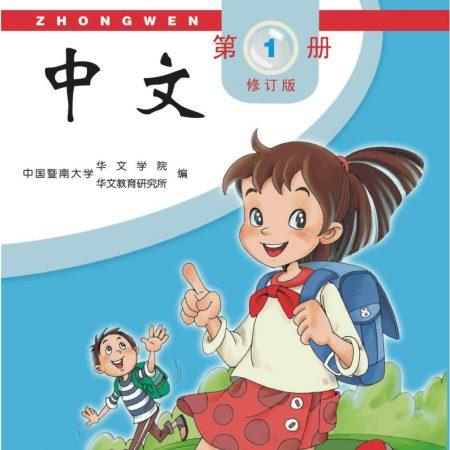 中文一年级 1st Grade Chinese