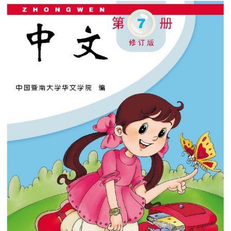 中文七年级 7th Grade Chinese